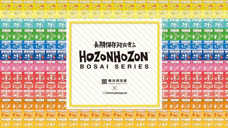 HOZONHOZON BOSAI SERIES
