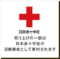 日本赤十字社マーク